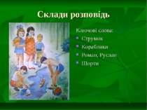 Склади розповідь Ключові слова: Струмок Кораблики Роман, Руслан Шорти
