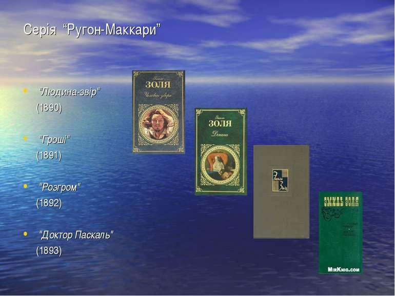"""Серія """"Ругон-Маккари"""" """"Людина-звір"""" (1890) """"Гроші"""" (1891) """"Розгром"""" (1892) """"Д..."""
