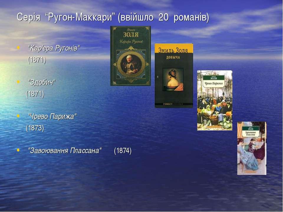 """Серія """"Ругон-Маккари"""" (ввійшло 20 романів) """"Кар'єра Ругонів"""" (1871) """"Здобич"""" ..."""