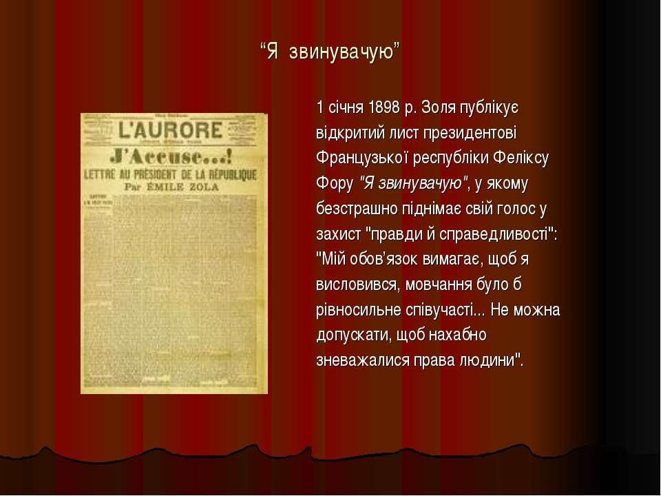 """""""Я звинувачую"""" 1 січня 1898 р. Золя публікує відкритий лист президентові Фран..."""