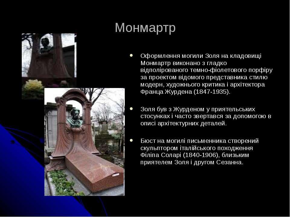 Монмартр Оформлення могили Золя на кладовищі Монмартр виконано з гладко відпо...