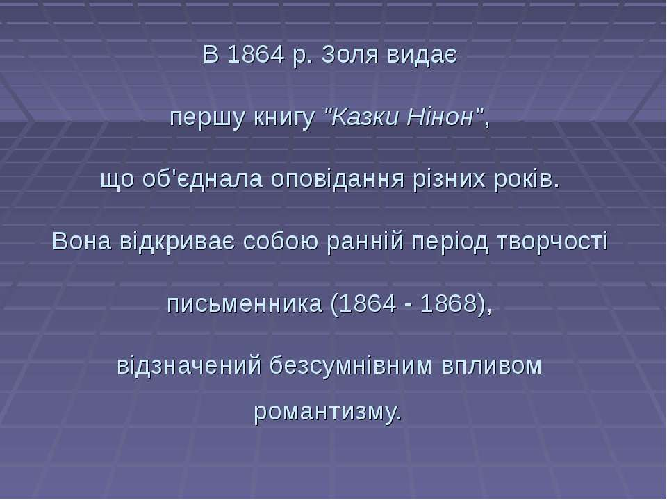 """В 1864 р. Золя видає першу книгу """"Казки Нінон"""", що об'єднала оповідання різни..."""