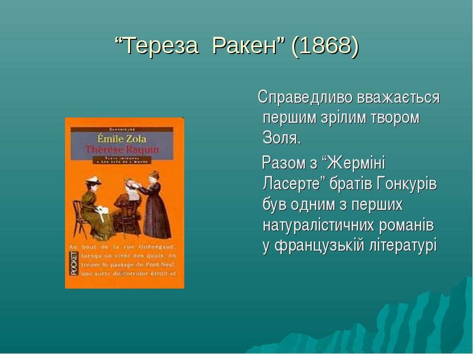 """""""Тереза Ракен"""" (1868) Справедливо вважається першим зрілим твором Золя. Разом..."""