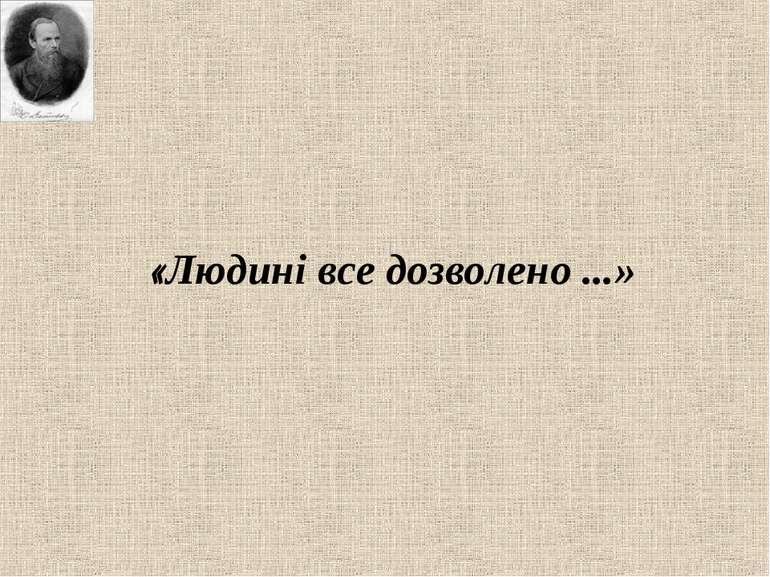 «Людині все дозволено ...»