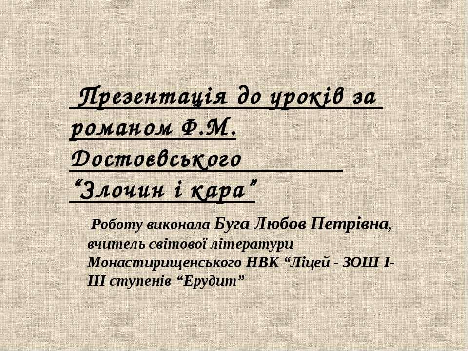 Роботу виконала Буга Любов Петрівна, вчитель світової літератури Монастирищен...