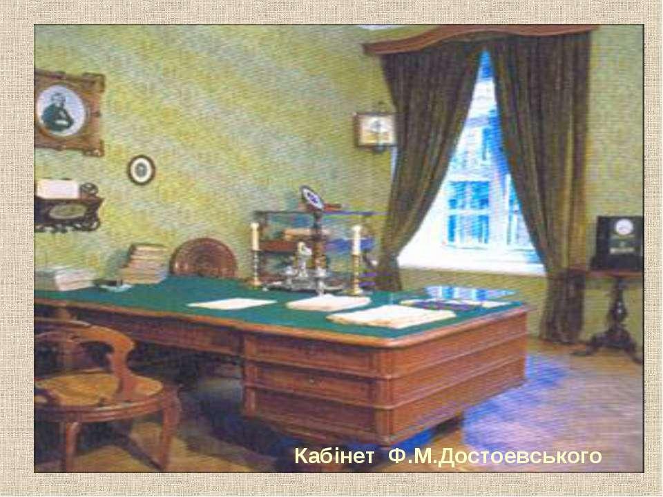Кабінет Ф.М.Достоевського