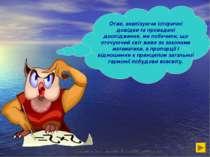 Задорожна С.М., гімназія № 3, м.Дніпропетровськ