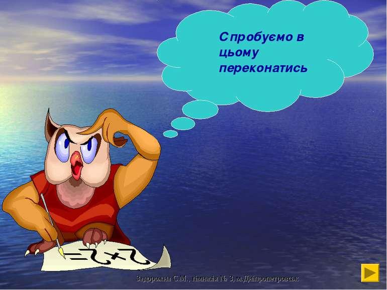 Спробуємо в цьому переконатись Задорожна С.М., гімназія № 3, м.Дніпропетровськ