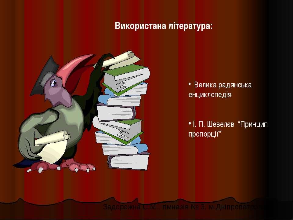 """Використана література: Велика радянська енциклопедія І. П. Шевелєв """"Принцип ..."""
