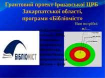 Грантовий проект Іршавської ЦРБ Закарпатської області, програми «Бібліоміст» ...