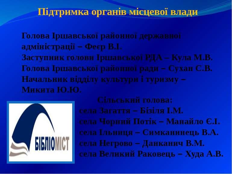 Підтримка органів місцевої влади Голова Іршавської районної державної адмініс...