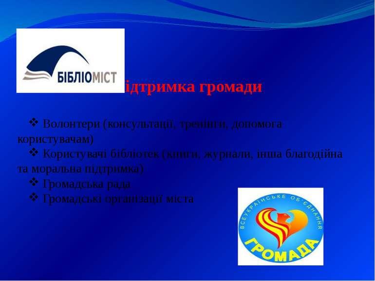 Підтримка громади Волонтери (консультації, тренінги, допомога користувачам) К...