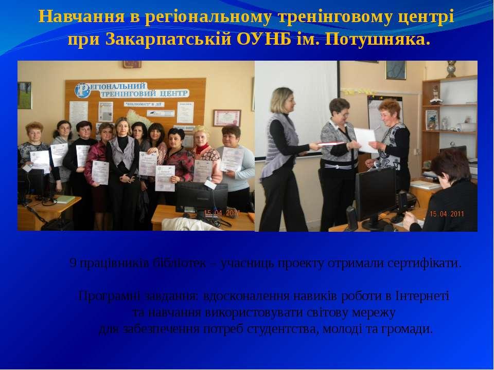 Навчання в регіональному тренінговому центрі при Закарпатській ОУНБ ім. Потуш...