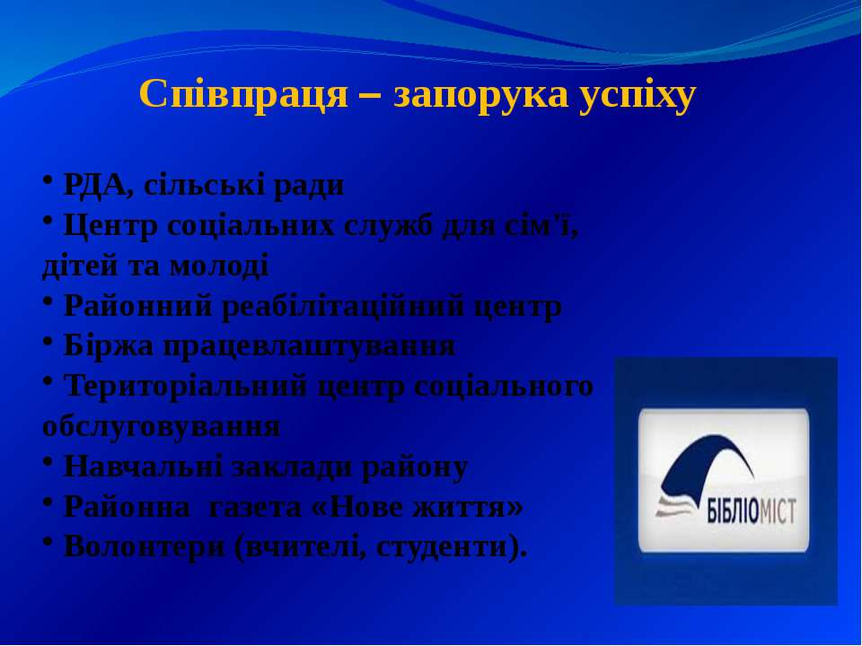 Співпраця – запорука успіху РДА, сільські ради Центр соціальних служб для сім...