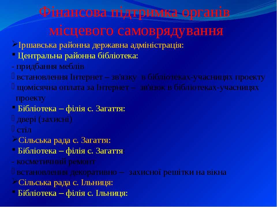 Іршавська районна державна адміністрація: Центральна районна бібліотека: - пр...