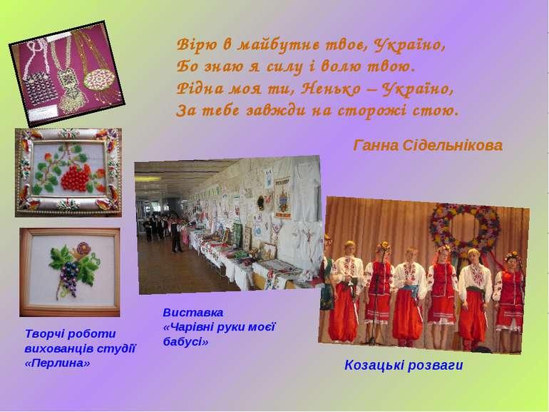 Вірю в майбутнє твоє, Україно, Бо знаю я силу і волю твою. Рідна моя ти, Нень...