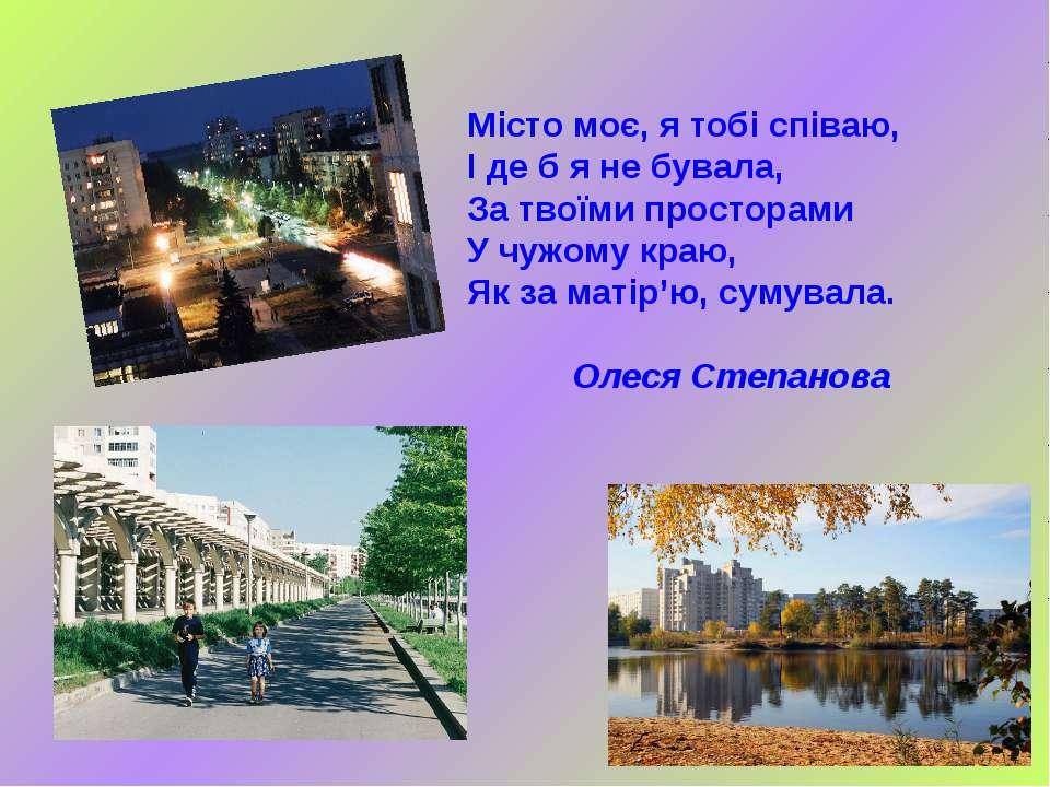 Місто моє, я тобі співаю, І де б я не бувала, За твоїми просторами У чужому к...