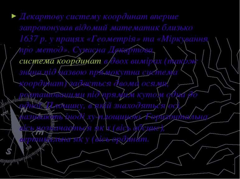 Декартову систему координат вперше запропонував відомий математик близько 163...