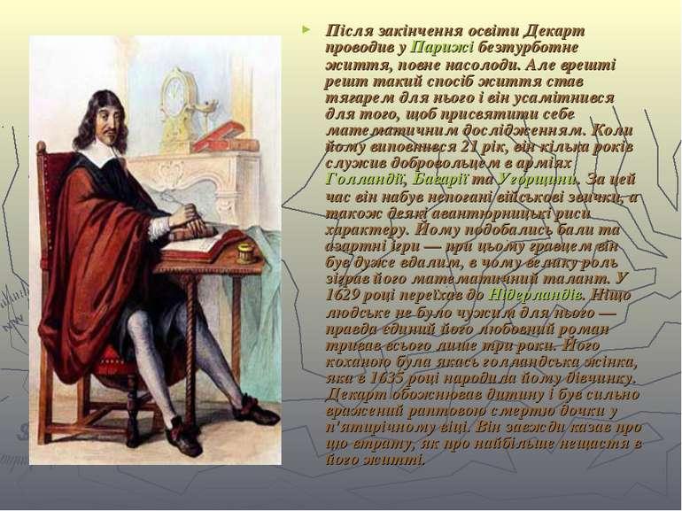 Після закінчення освіти Декарт проводив у Парижі безтурботне життя, повне нас...