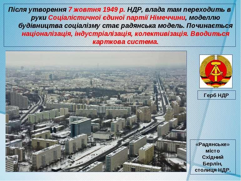 Після утворення 7 жовтня 1949 р. НДР, влада там переходить в руки Соціалістич...