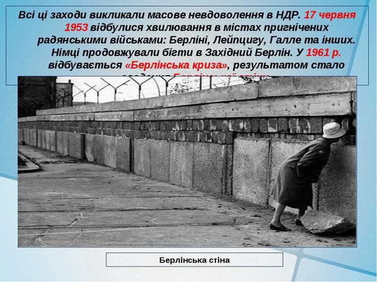 Всі ці заходи викликали масове невдоволення в НДР. 17 червня 1953 відбулися х...