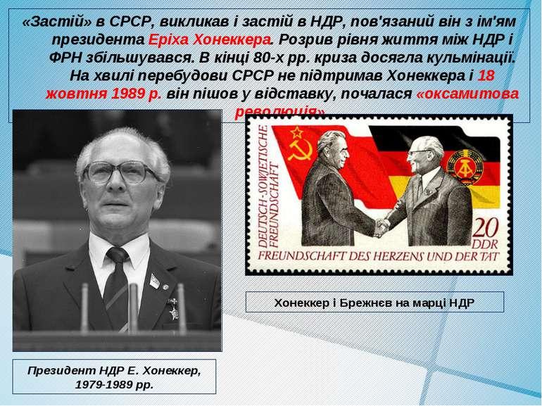 «Застій» в СРСР, викликав і застій в НДР, пов'язаний він з ім'ям президента Е...