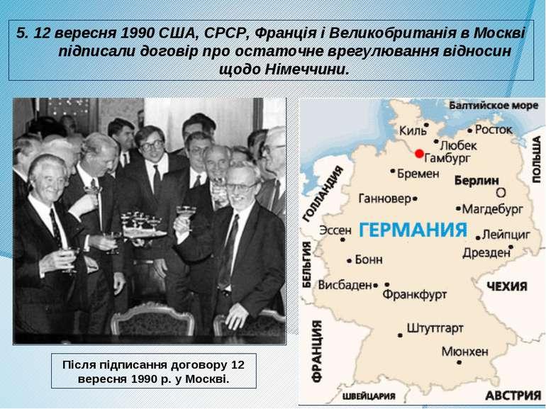 5. 12 вересня 1990 США, СРСР, Франція і Великобританія в Москві підписали дог...