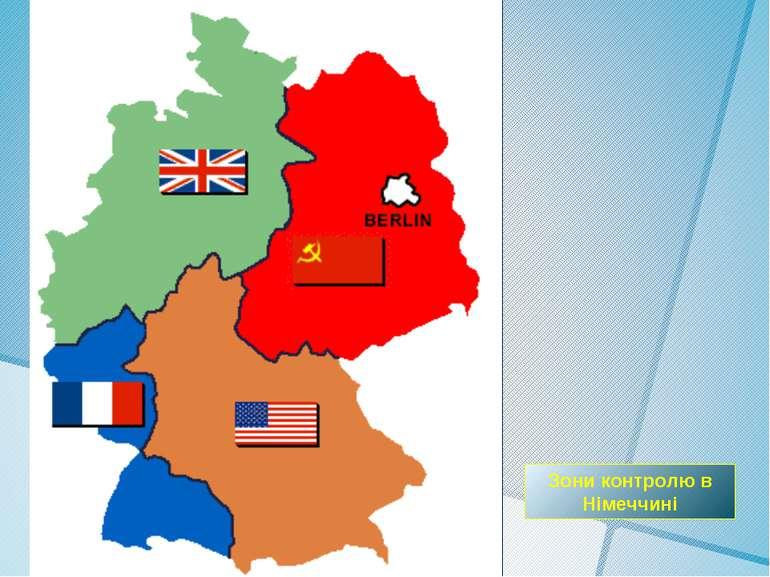 Зони контролю в Німеччині