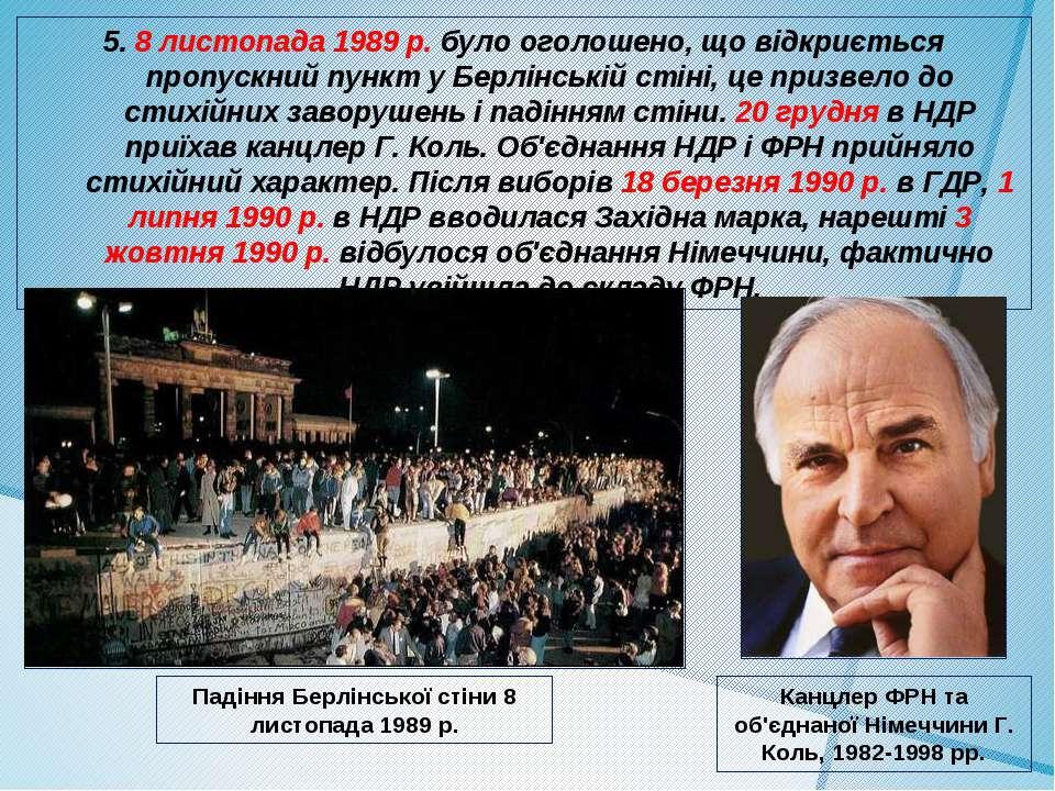 5. 8 листопада 1989 р. було оголошено, що відкриється пропускний пункт у Берл...