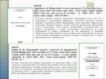 338 Г68 Гордієнко, І. В. Інформаційні системи в менеджменті [Електронний ресу...