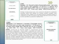 31 В19 Василик, А В. Людський розвиток [Електронний ресурс] : навч.-метод. по...