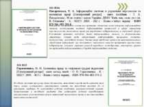 331 П34 Писаревська, Т. А. Інформаційні системи в управлінні персоналом та ек...