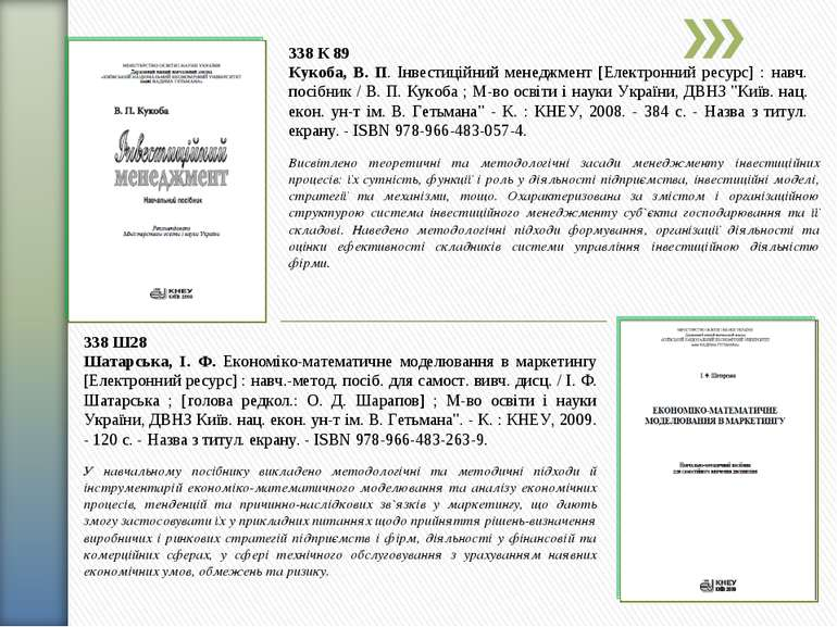 338 К 89 Кукоба, В. П. Інвестиційний менеджмент [Електронний ресурс] : навч. ...
