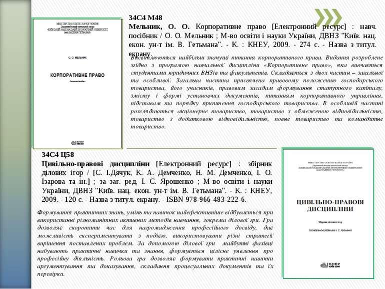 34С4 М48 Мельник, О. О. Корпоративне право [Електронний ресурс] : навч. посіб...