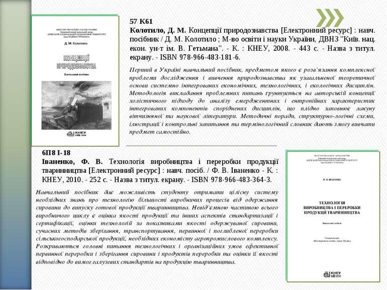 57 К61 Колотило, Д. М. Концепції природознавства [Електронний ресурс] : навч....
