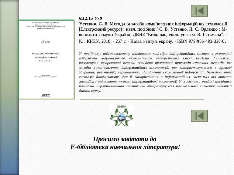 6П2.15 У79 Устенко, С. В. Методи та засоби комп'ютерних інформаційних техноло...