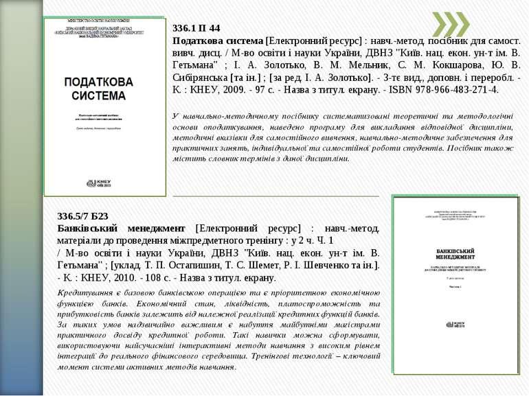 336.1 П 44 Податкова система [Електронний ресурс] : навч.-метод. посібник для...