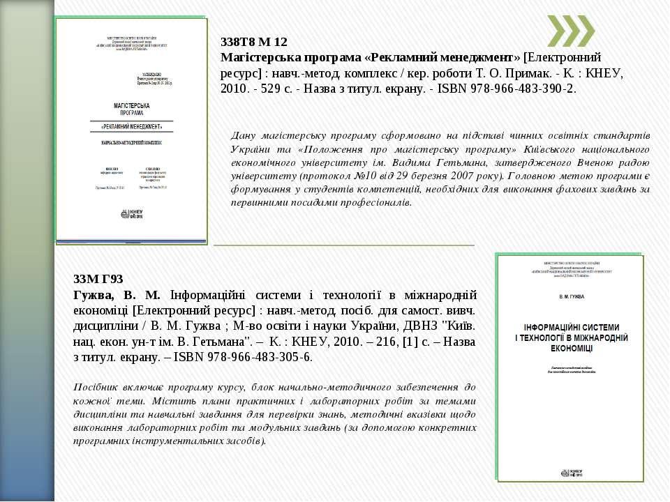 338Т8 М 12 Магістерська програма «Рекламний менеджмент» [Електронний ресурс] ...
