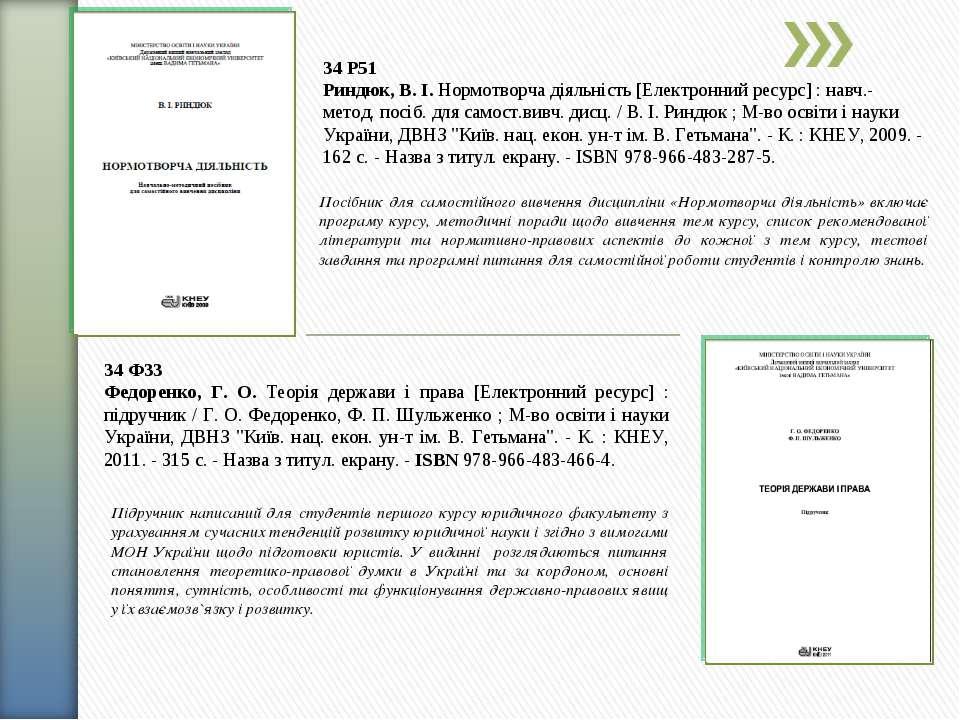 34 Р51 Риндюк, В. І. Нормотворча діяльність [Електронний ресурс] : навч.-мето...