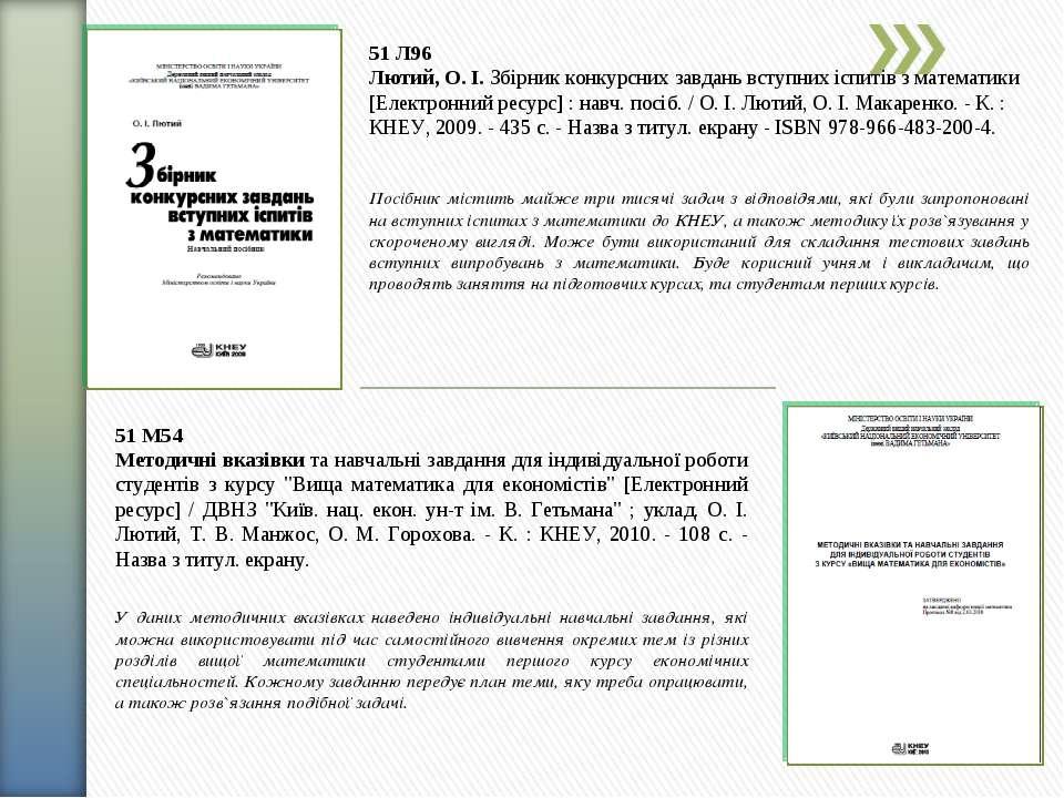 51 Л96 Лютий, О. І. Збірник конкурсних завдань вступних іспитів з математики ...