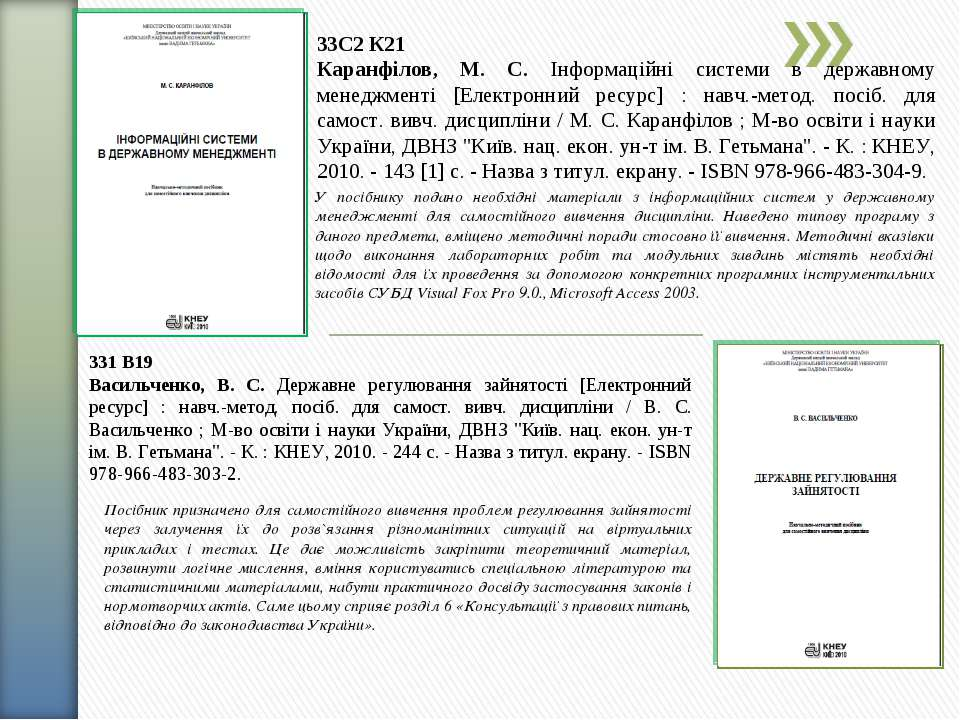 33С2 К21 Каранфілов, М. С. Інформаційні системи в державному менеджменті [Еле...