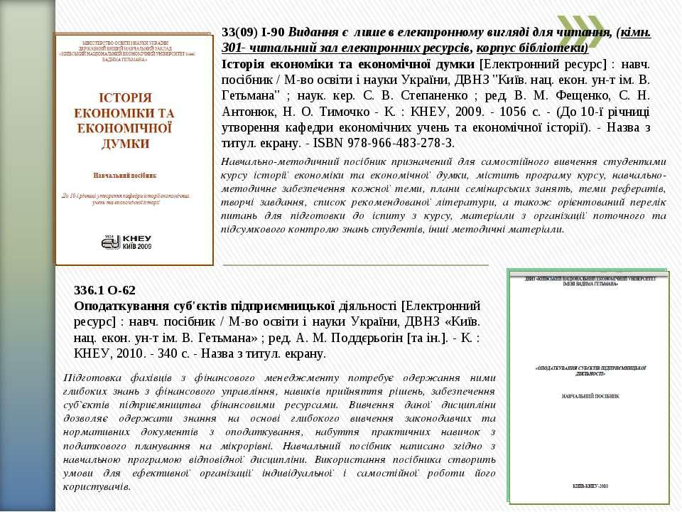 33(09) І-90 Видання є лише в електронному вигляді для читання, (кімн. 301- чи...