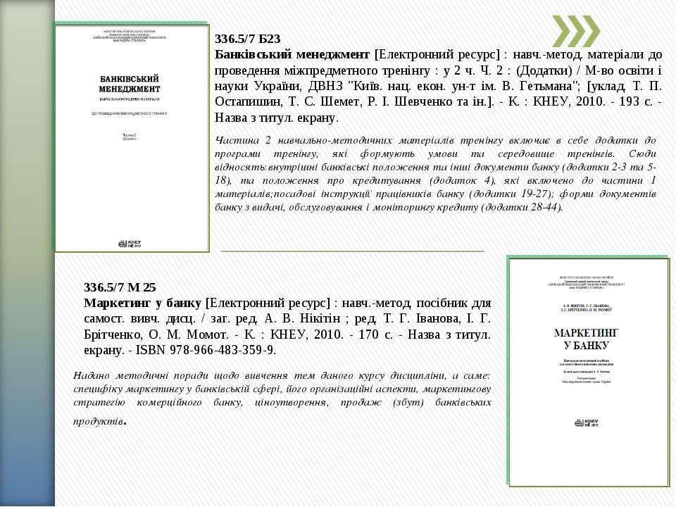 336.5/7 Б23 Банківський менеджмент [Електронний ресурс] : навч.-метод. матері...