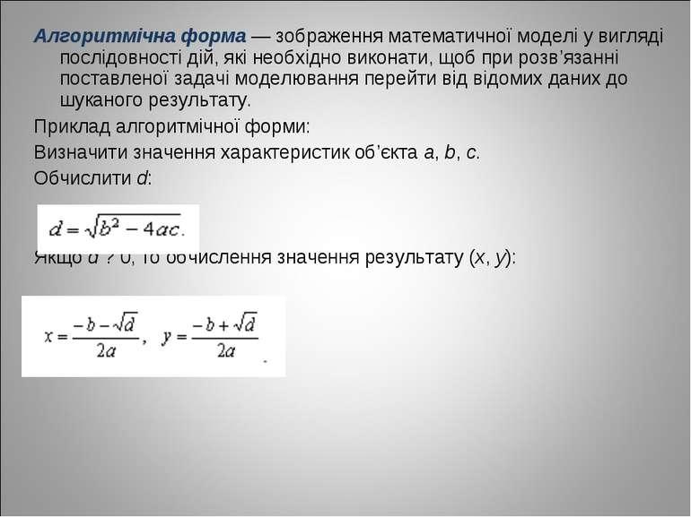 Алгоритмічна форма — зображення математичної моделі у вигляді послідовності д...