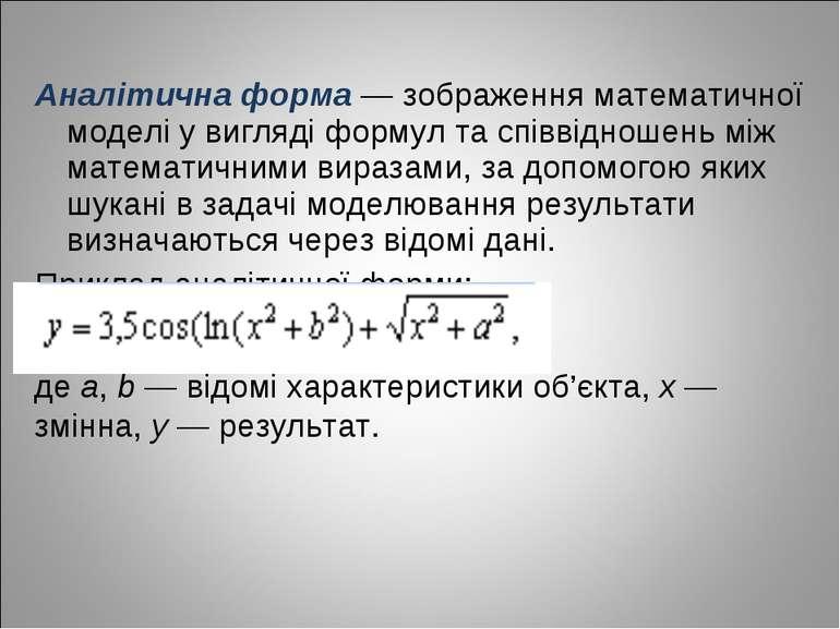Аналітична форма — зображення математичної моделі у вигляді формул та співвід...