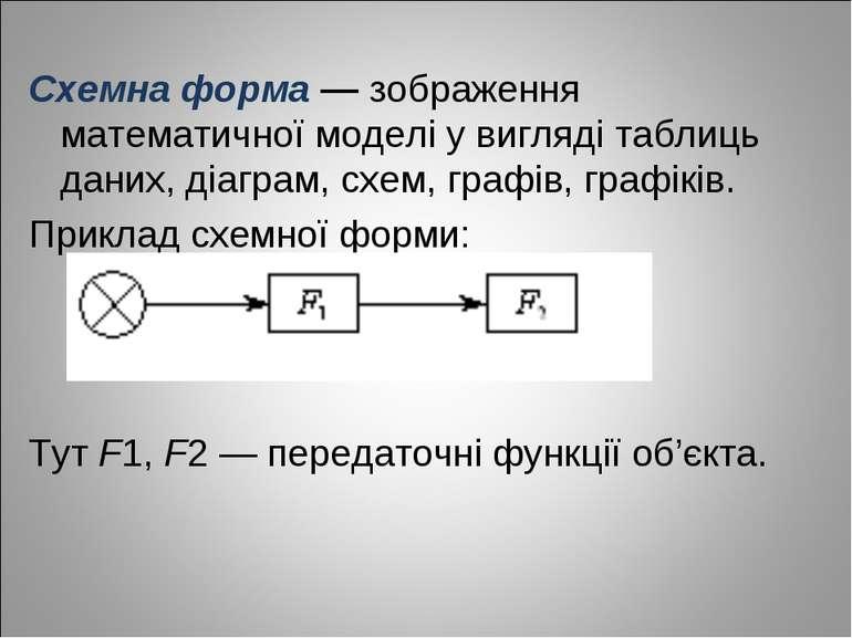 Схемна форма — зображення математичної моделі у вигляді таблиць даних, діагра...