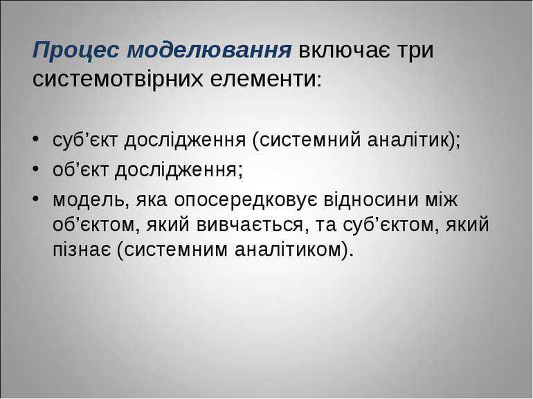 Процес моделювання включає три системотвірних елементи: суб'єкт дослідження (...