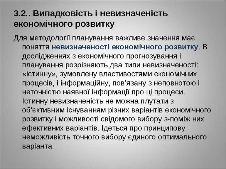 3.2.. Випадковість і невизначеність економічного розвитку Для методології пла...