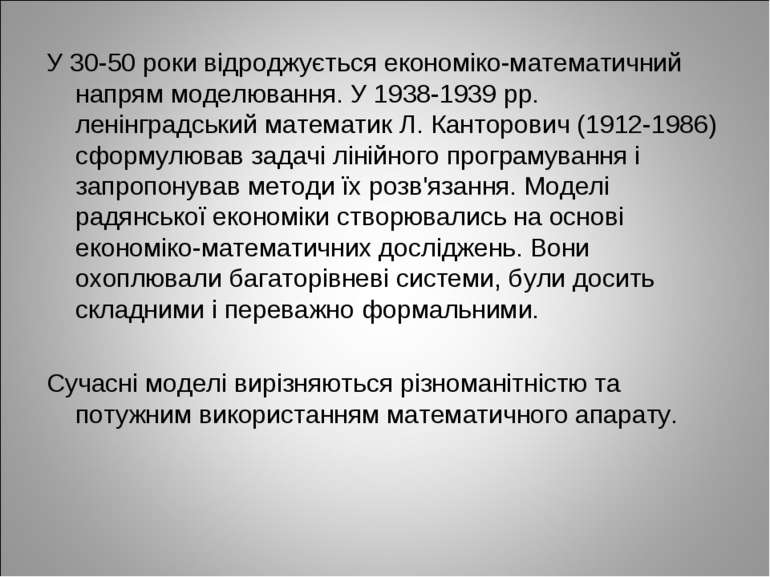 У 30-50 роки відроджується економіко-математичний напрям моделювання. У 1938-...