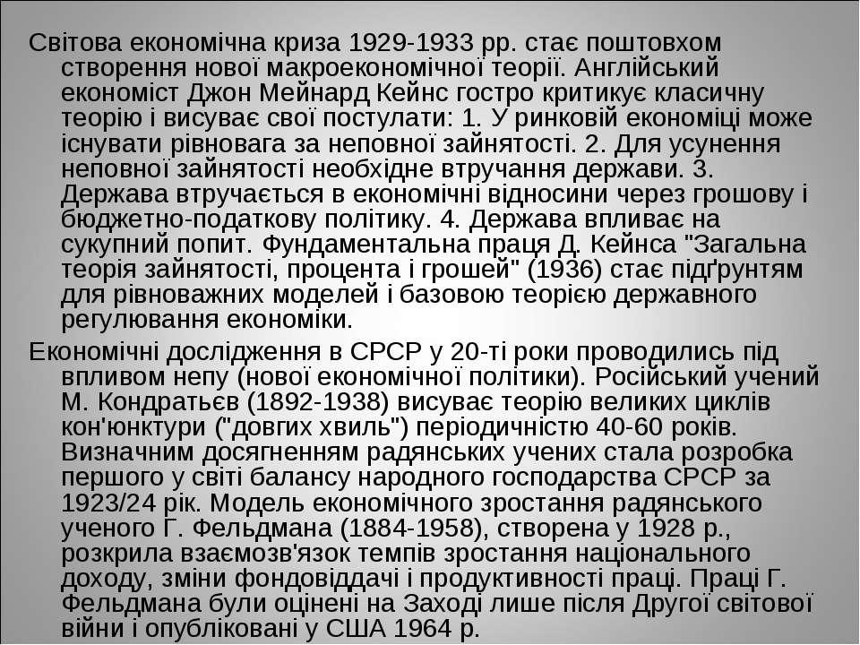 Світова економічна криза 1929-1933 pp. стає поштовхом створення нової макроек...